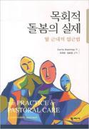 The practice of pastoral care : a postmodern approach = Mokhoejŏk tolbom ŭi silche : t'al kŭndaejŏk chŏpkŭnbŏp
